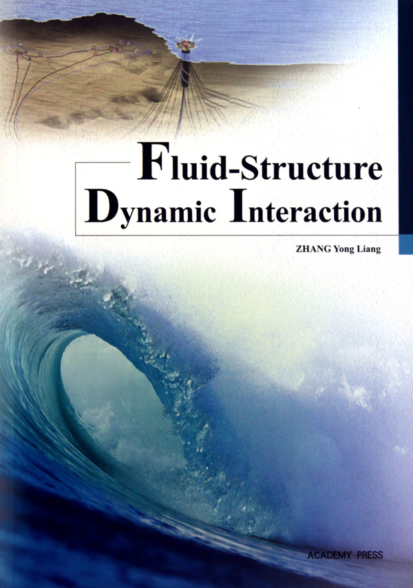 流體結構動力耦合作用(英文版)