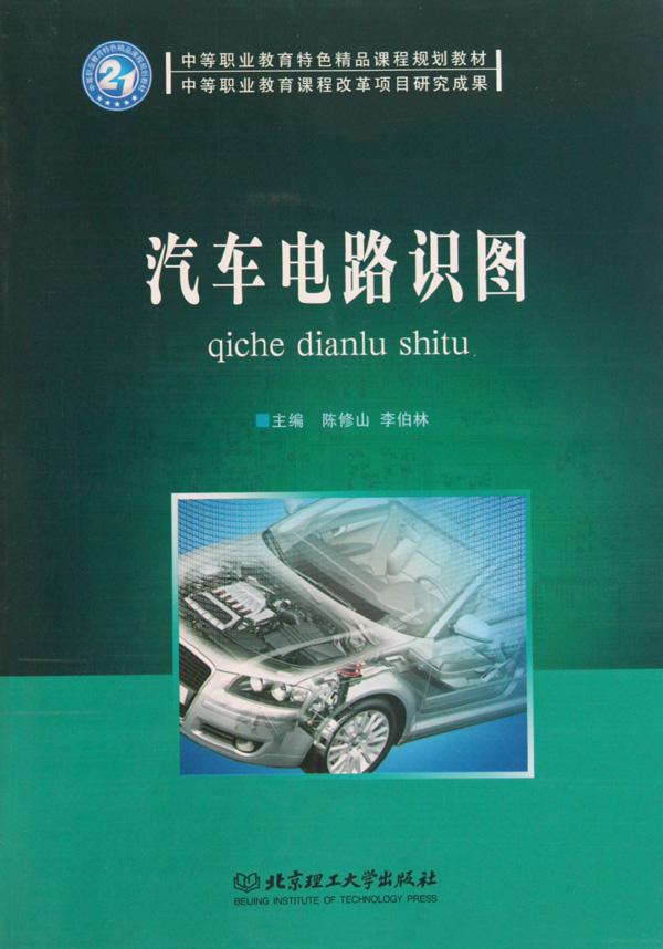汽车电路识图(中等职业教育特色精品课程规划教材)