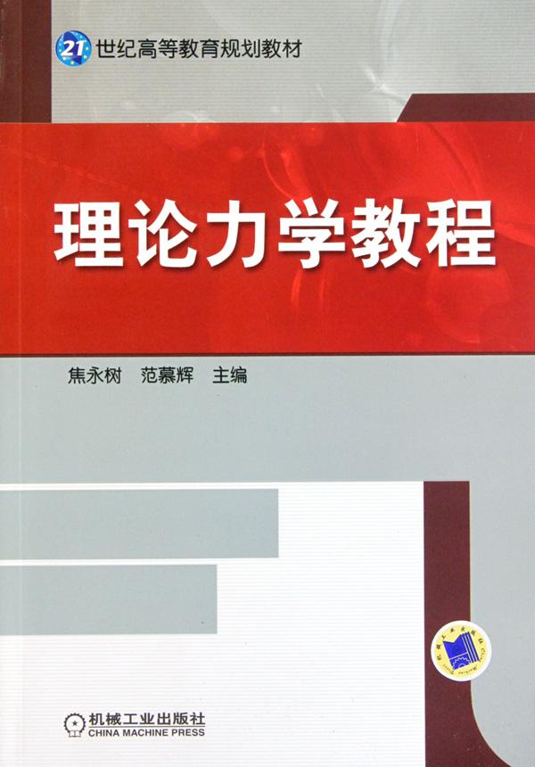 理論力學教程(21世紀高等教育規劃教材)