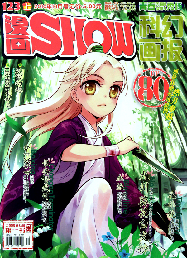 科幻画报漫画SHOW(2010年10月号上VOL.12大全苍穹漫画壁纸斗破图片