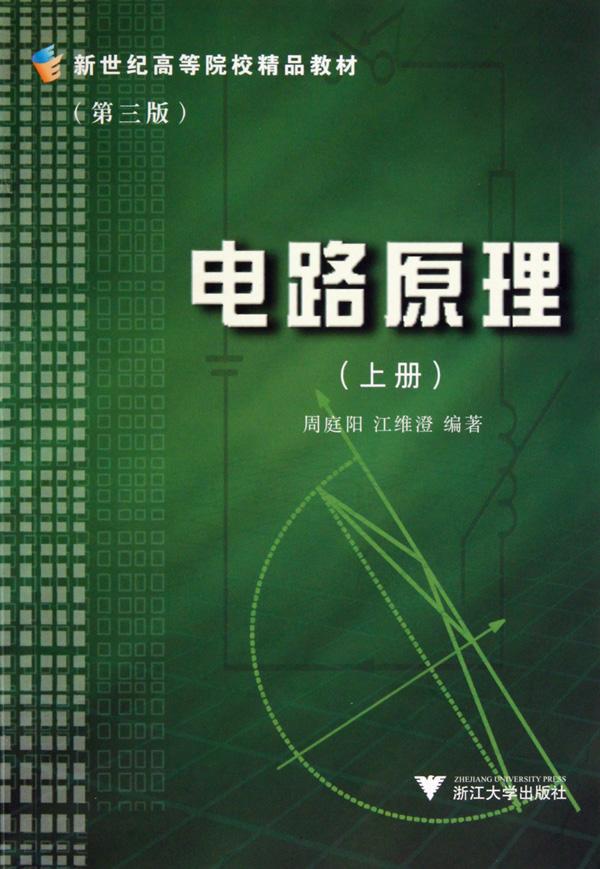 电路原理(第3版上新世纪高等院校精品教材)