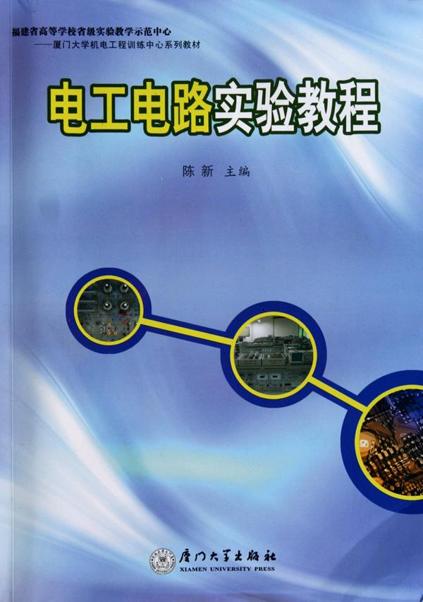 电工电路实验教程(厦门大学机电工程训练