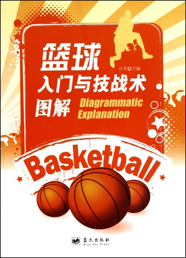 籃球入門與技戰術圖解
