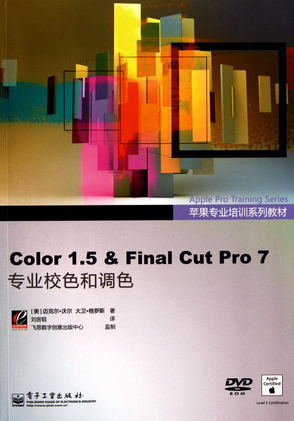 Color1.5&FinalCutPro7专业校色和调色(附光.exevfp6教程图片
