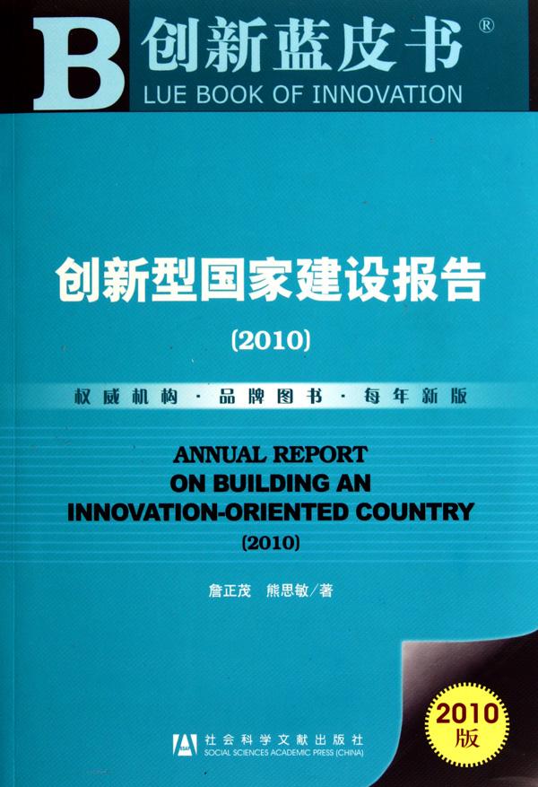 創新型國家建設報告(2010版)