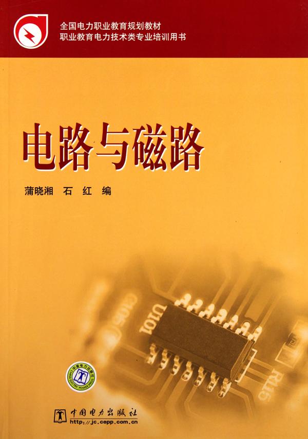 电路与磁路(全国电力职业教育规划教材)