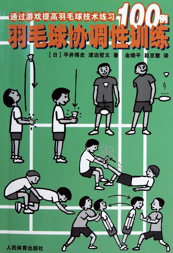 羽毛球协调性训练通过游戏提高羽毛球技术练习