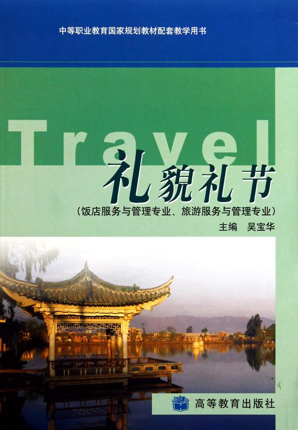 礼貌礼节(饭店服务与管理专业旅游服务与管理专业)