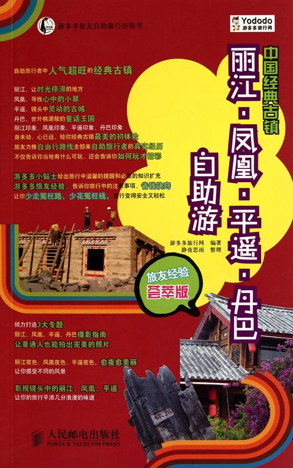 中國經典古鎮麗江鳳凰