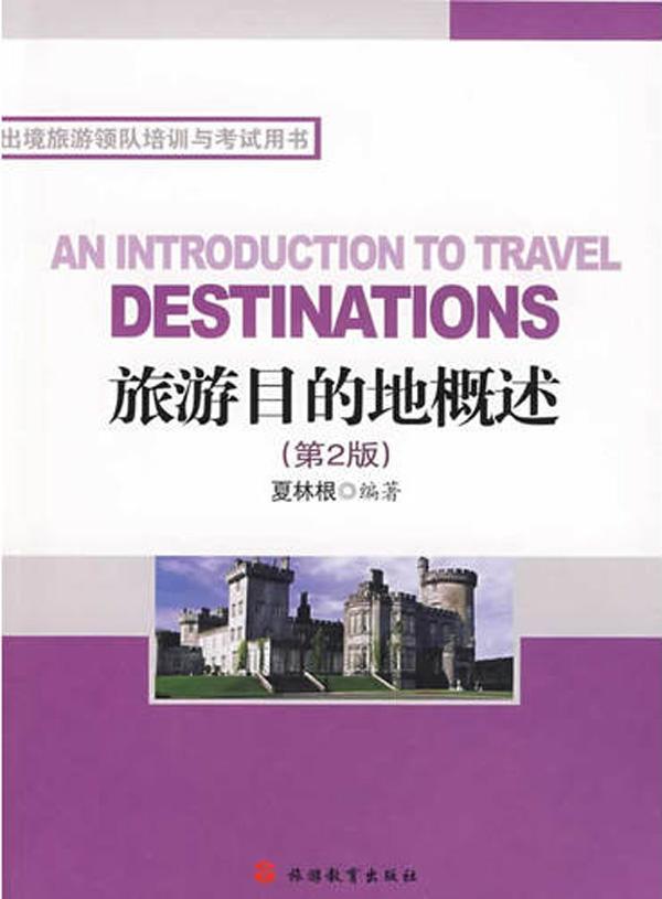 旅遊目的地概述(第2
