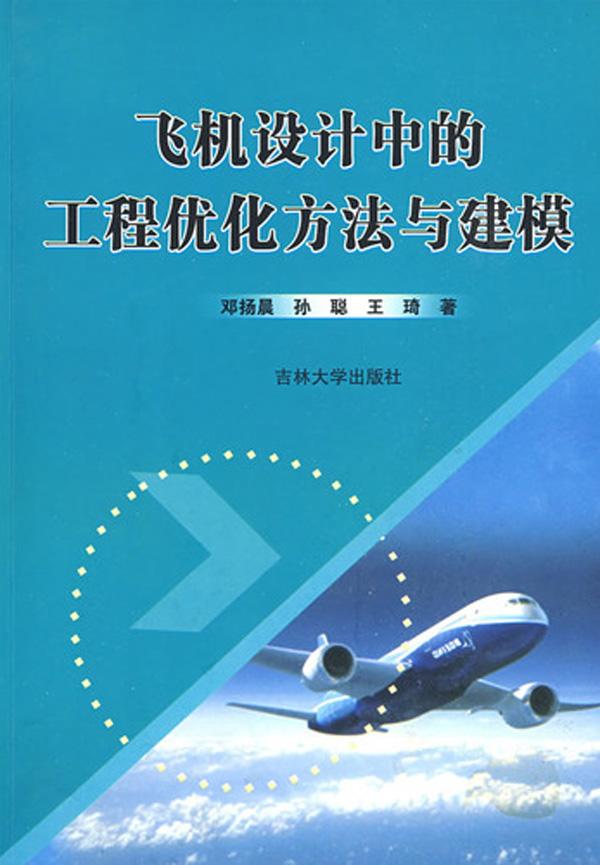 飞机设计中的工程优化方法与建模