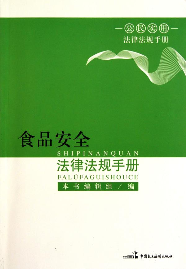 食品安全法律法规手册