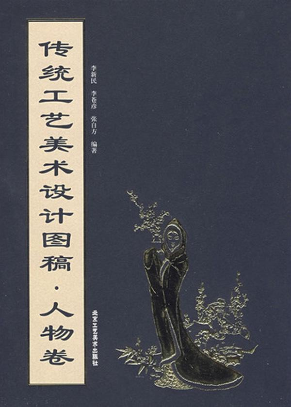 传统工艺美术设计图稿(人物卷)