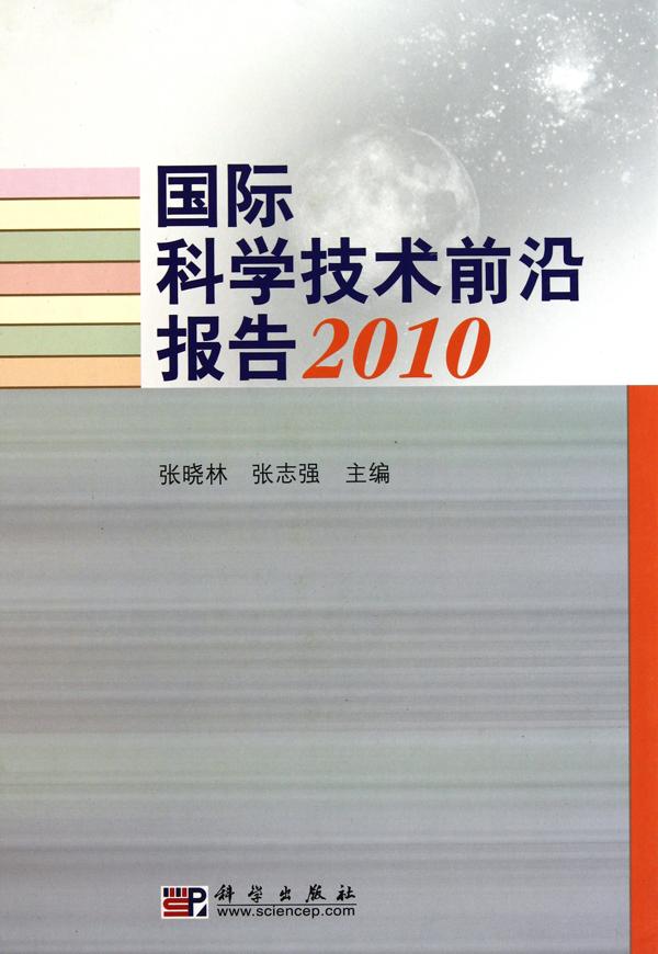 國際科學技術前沿報告(2010)(精)