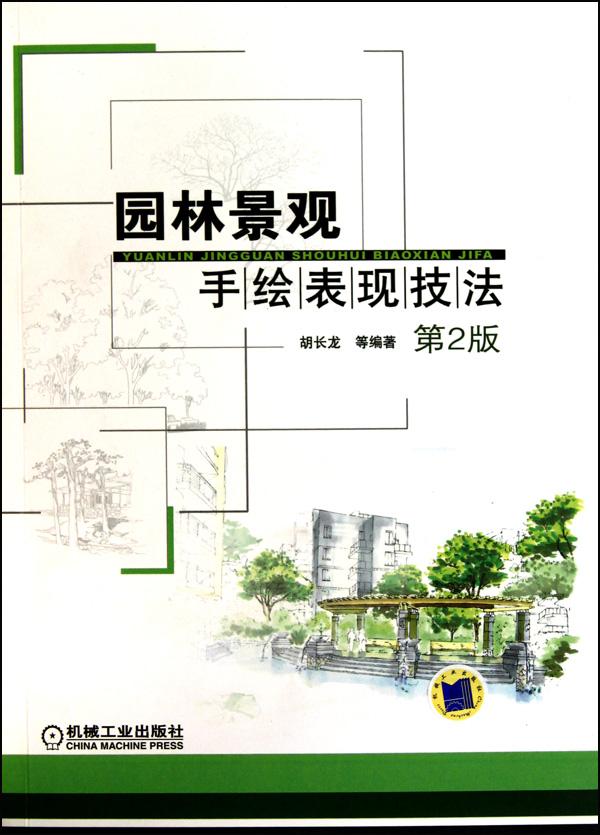 园林景观手绘表现技法第2版