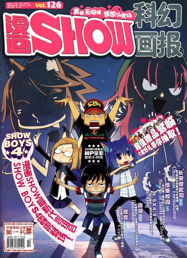 科幻画报漫画SHOW(2010年11月号下VOL.12漫画工作服图片