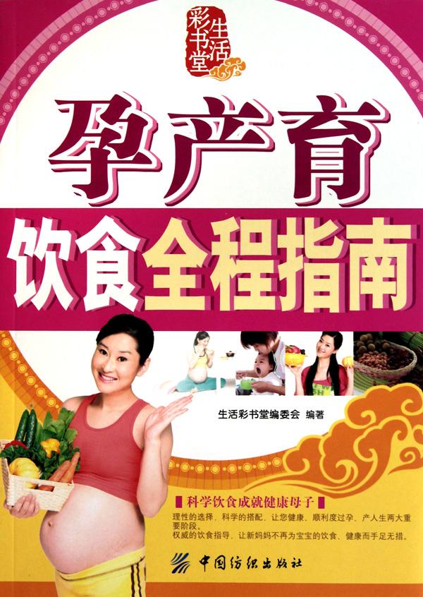 孕產育飲食全程指南