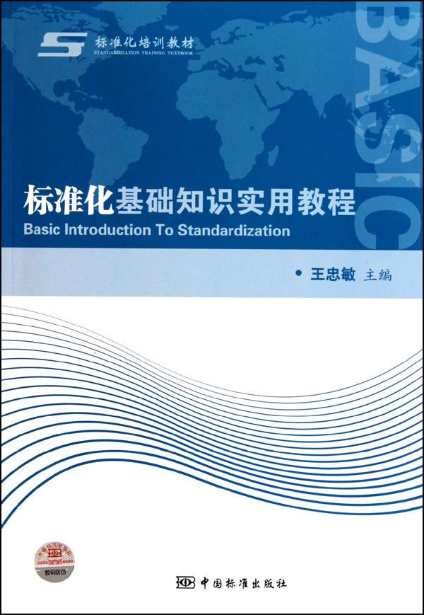 標準化基礎知識實用教程(標準化培訓教材)