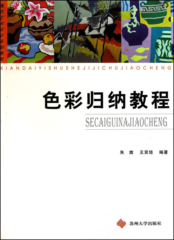 色彩归纳教程(现代艺术设计基础教程)
