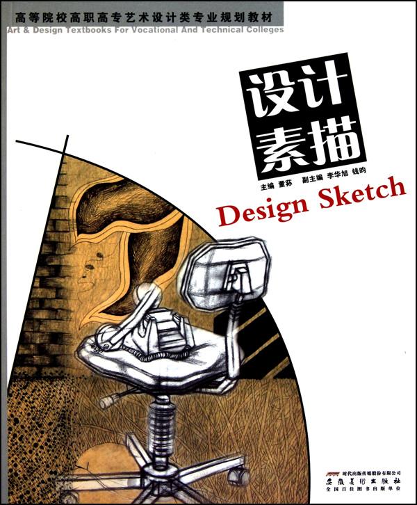 设计素描(高等学校高职高专艺术设计类专业规划教材)