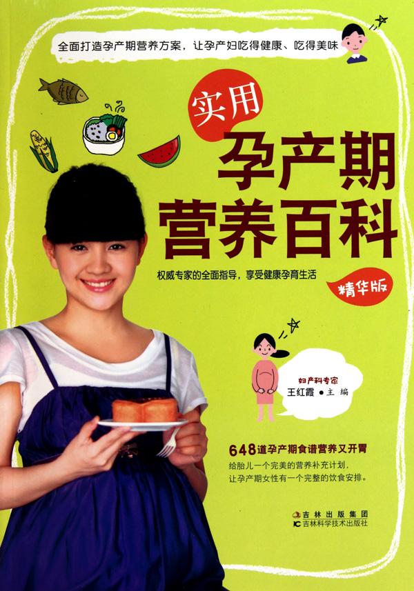 實用孕產期營養百科(