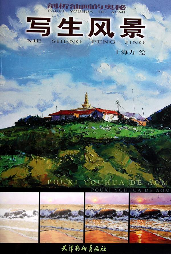 写生风景(剖析油画的奥秘) 绘画:王海力 杨柳青; 写生风景-剖析油画的