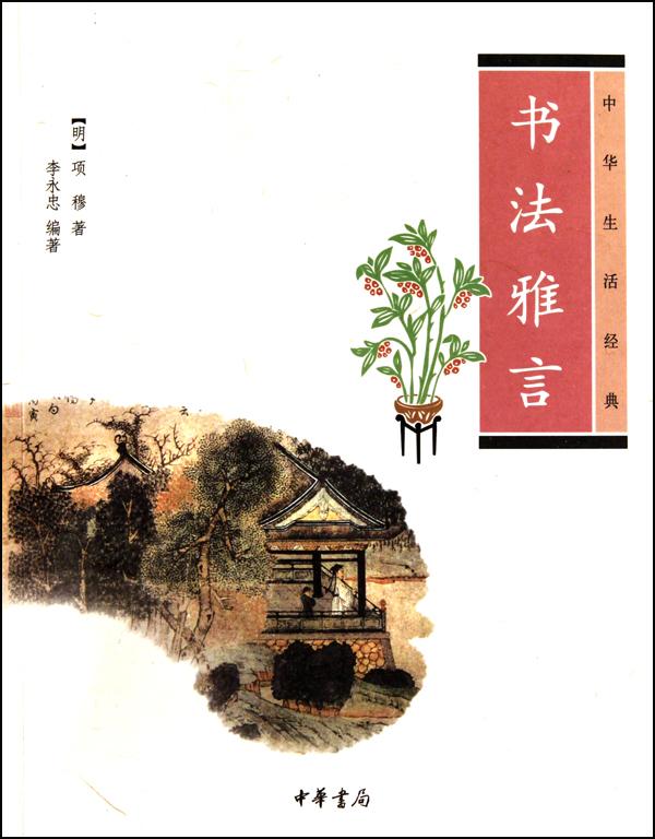 書法雅言(中華生活經