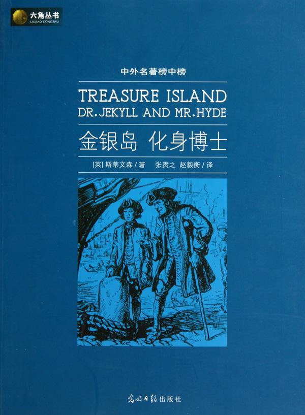 本书由著名翻译家张贯之,赵毅衡根据英文版《金银岛