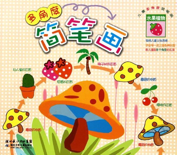 儿童多角度简笔画(水果植物)