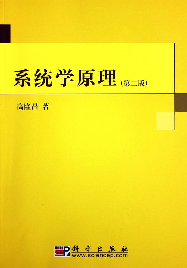 繫統學原理(第2版)