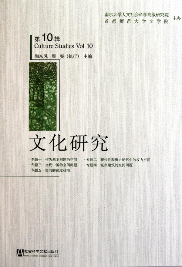 文化研究(第10輯)