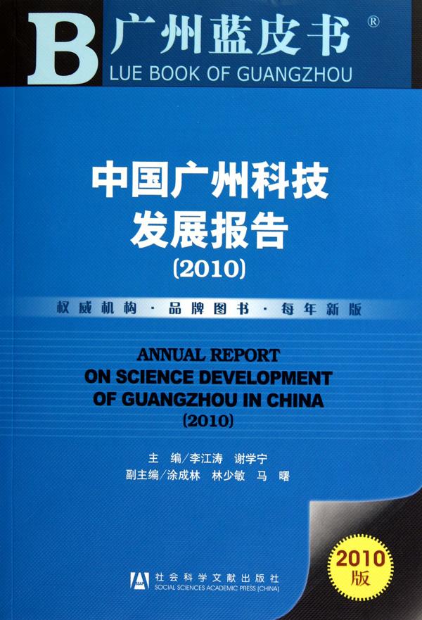 中國廣州科技發展報告(2010版)