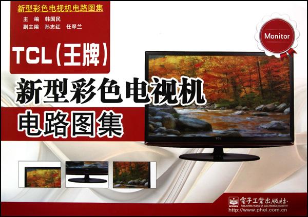 tcl **>新型彩色电视机电路图集