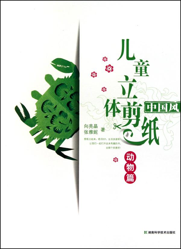 中国风儿童立体剪纸(动物篇)