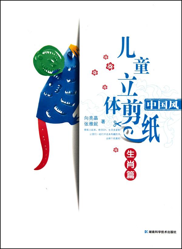 中国风儿童立体剪纸(生肖篇)