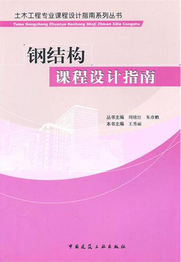 钢结构课程设计指南-博库网