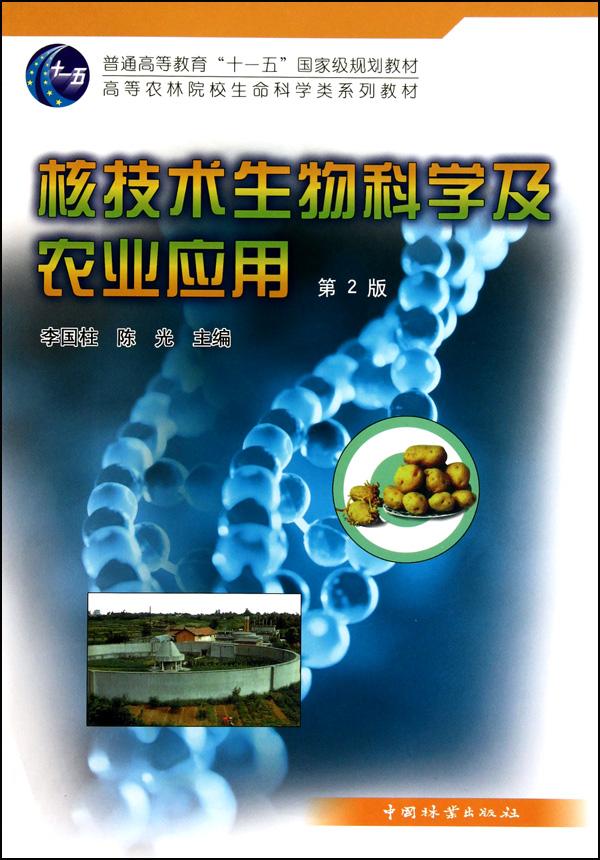 核技術生物科學及農業應用(第2版高等農林院校生命科學類繫列教材)