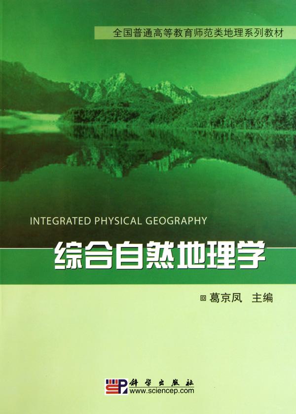 綜合自然地理學(全國普通高等教育師範類地理繫列教材)