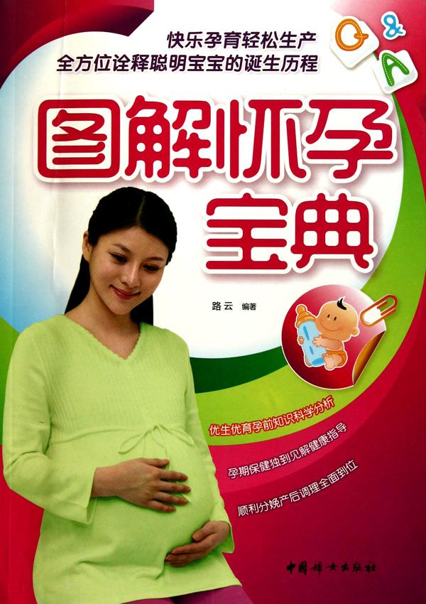 图解怀孕宝典-博库网