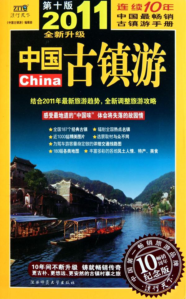 中國古鎮遊(第10版