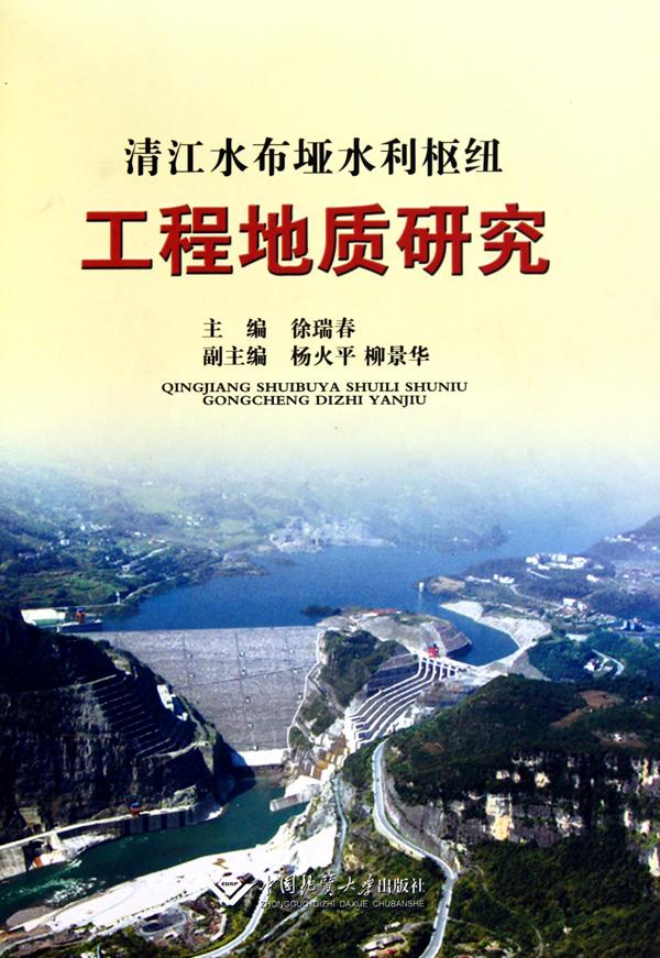清江水布垭水利樞紐工程地質研究(精)
