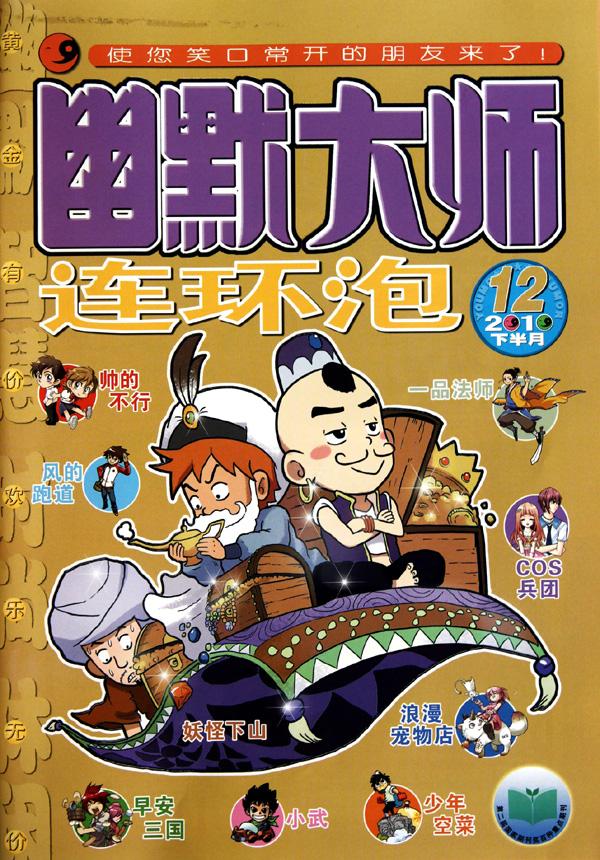 幽默大師(2010.