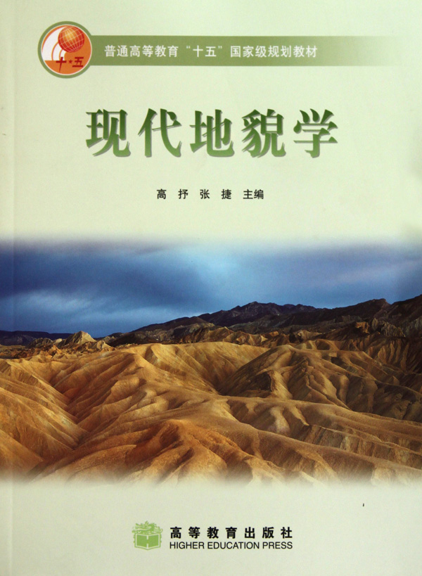 現代地貌學(普通高等教育十五國家級規劃教材)