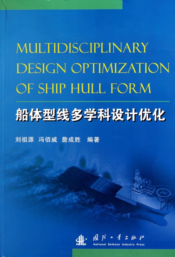 船體型線多學科設計優化