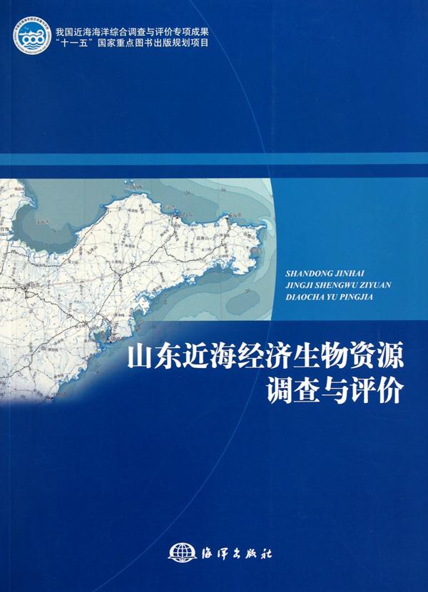 山東近海經濟生物資源調查與評價