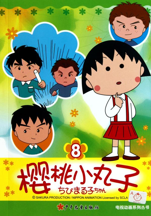 樱桃小丸子电视动画系列丛书8