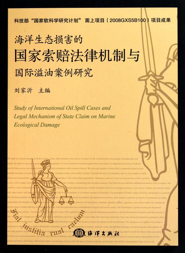 海洋生態損害的國家索賠法律機制與國際溢油案例研究