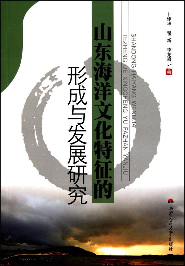 山東海洋文化特征的形成與發展研究