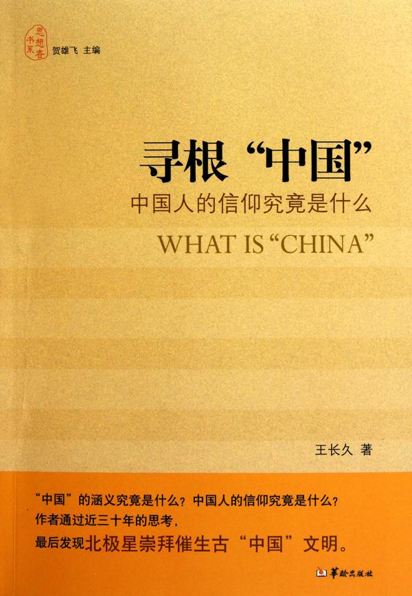 尋根中國(中國人的信