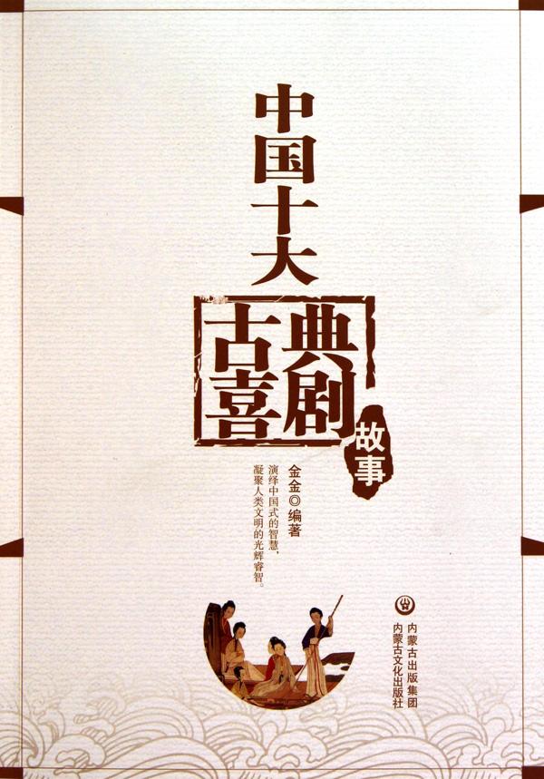 中國十大古典喜劇故事